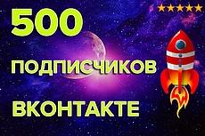 Привлеку в вашу группу в ВК 500 подписчиков 8 - kwork.ru