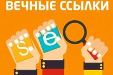 Больше 65 вечных ссылок с сайтов с ТИЦ больше 100 9 - kwork.ru