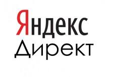 Яндекс Директ под ключ 21 - kwork.ru