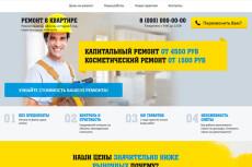 Продам лендинг - срочный выкуп автомобилей 22 - kwork.ru