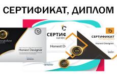 Разработаю дизайн подарочного сертификата 7 - kwork.ru