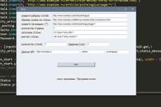 Парсер на Python 18 - kwork.ru