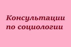 Обучу основам социологии. Консультации по социологии 18 - kwork.ru