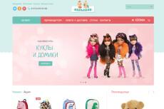 Сайт с онлайн оплатой. Под ваш товар 9 - kwork.ru