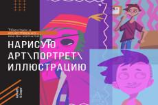 Рисунки, портреты, иллюстрации 24 - kwork.ru