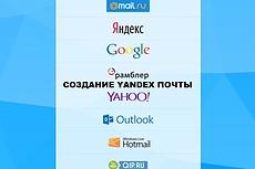 Аккаунты Yandex почта 20 аккаунтов yandex. RU 3 - kwork.ru