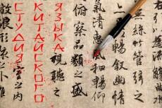 Качественный перевод с китайского и на китайский 19 - kwork.ru
