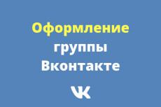 Оформление группы Вконтакте 223 - kwork.ru