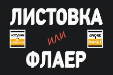 Дизайн обложки группы ИЛИ баннера ДЛЯ поста 19 - kwork.ru