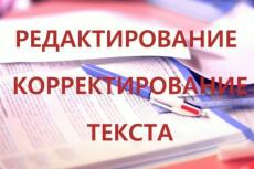 Создание документов c формами для заполнения 5 - kwork.ru