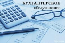 Все виды бухгалтерских услуг для ООО и ИП 12 - kwork.ru