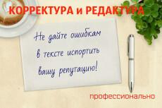 Профессиональная корректура и редактура текстов 5 - kwork.ru