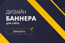 Разработаю дизайн флаера 37 - kwork.ru