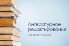 Редактирование текста и исправление ошибок 27 - kwork.ru