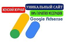 Сайт на женскую тематику. 1000 статей - плагин автонаполнения 11 - kwork.ru