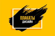 Рекламный плакат, афиша, постер 9 - kwork.ru
