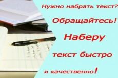 Набор текста в Word 46 - kwork.ru