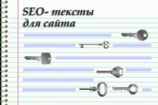 7 продающих описаний товаров по 700 символов с ключом 4 - kwork.ru