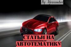 Статья по Актуальным Видам Заработка в Интернете 17 - kwork.ru