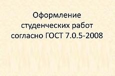 Оформление работ по ГОСТ 13 - kwork.ru