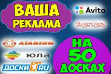 500 личных сообщений в Авито 8 - kwork.ru