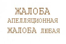 Помощь в работе с банками 29 - kwork.ru