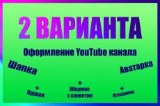 Сделаю превью для YouTube 39 - kwork.ru