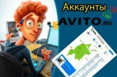 Аккаунты Yandex почта 20 аккаунтов yandex. RU 9 - kwork.ru