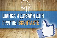 Разработаю уникальный дизайн и оформлю ваше сообщество Вконтакте 7 - kwork.ru