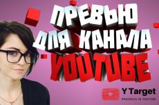 Сделаю картинку для видео на youtube 6 - kwork.ru