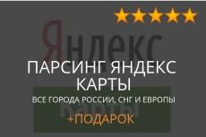Парсинг информации с Яндекс Карт 10 - kwork.ru