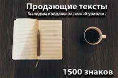 Напишу 6 тысяч символов качественного уникального текста 15 - kwork.ru