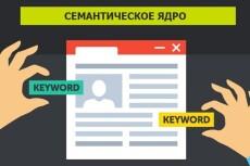 Чистка семантического ядра (500 запросов) 4 - kwork.ru