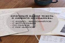 Набор текста с различных источников. Качественно и быстро 48 - kwork.ru