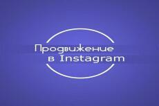 Реклама вашей услуги в профиле instagram, 50000 подписчиков + бонус 5 - kwork.ru