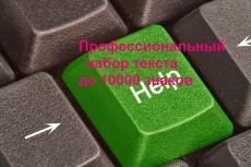 Перевод аудио и видеоматериалов в текст 3 - kwork.ru