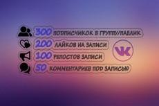 5000 русских подписчиков +3000 лайков 7 - kwork.ru