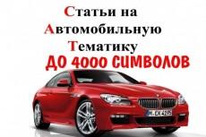 Напишу текст на автотематику 4000 символов копирайт 3 - kwork.ru
