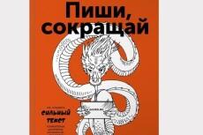проверю текст (орфографию, пунктуацию - до 10 тыс.знаков) 7 - kwork.ru