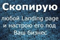 Перенесу Wordpress сайт на другой хостинг и настрою работу сайта 18 - kwork.ru