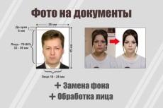 Фото на документы с заменой одежды 24 - kwork.ru