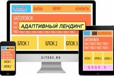 Адаптивный сайт на Bootstrap 3 - kwork.ru