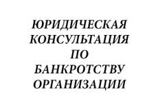 Юридическая консультация 14 - kwork.ru