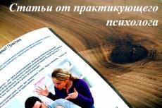 напишу качественный уникальный текст любой тематики 3 - kwork.ru