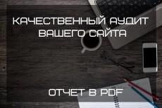 Технический SEO анализ для продвижения позиций сайта в поисковиках 8 - kwork.ru