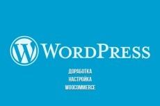 Доработаю сайт на wordpress 10 - kwork.ru