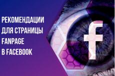 500 женщин в Вашу группу или на страницу Facebook, быстро и безопасно 6 - kwork.ru