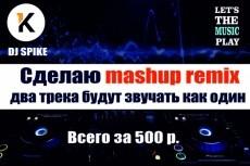 Соединю  музыкальные треки 19 - kwork.ru