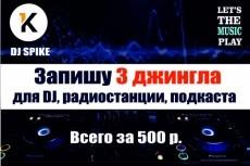 Улучшу звучание вашего голоса, вокала, войсовера 5 - kwork.ru