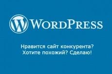 Сделаю копию Landing page, одностраничный сайт 86 - kwork.ru
